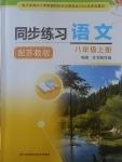 苏教版八年级语文同步练习解析(上下册)