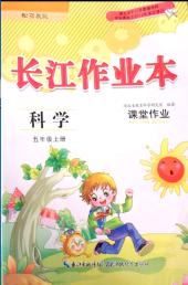 2020年长江作业本课堂作业五年级科学上册鄂教版