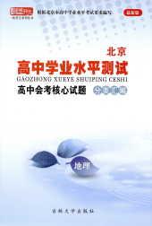2021年高中学业水平测试高中地理北京专版必修1