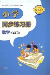 2020年小学同步练习册(六三制)四年级数学上册青岛版