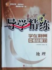 2021年导学精练中考总复习地理荆州专版