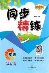 2020年同步精练四年级英语上册粤人版