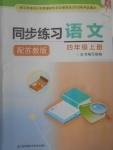 苏教版四年级语文同步练习解析(上下册)