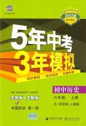 2021年5年中考3年模拟(五四制)六年级历史上册部编版