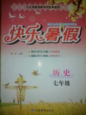 2021年快乐暑假七年级历史通用版甘肃教育出版社