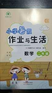 2018年小学暑假作业与生活二年级数学通用版C版陕西人民教育出版社