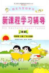 2020年新课程学习辅导四年级英语上册粤人版