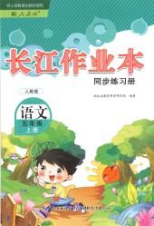 2021年长江作业本五年级语文上册人教版