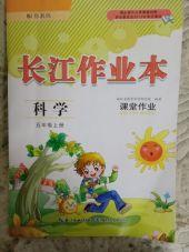 2019年长江作业本五年级科学上册鄂教版