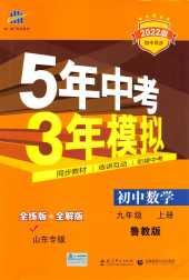2021年5年中考3年模拟(山东专版)九年级数学上册鲁教版