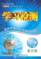 2021年学习检测(地图版)八年级地理上册