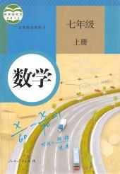 2021年教材课本七年级数学上册人教版