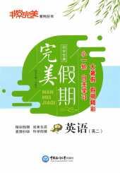 2021年完美假期(暑假)高二英语通用版中国海洋大学出版社