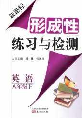 2021年形成性练习与检测八年级英语下册通用版