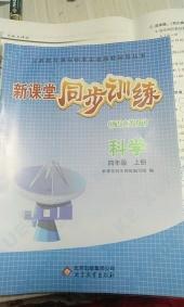 2018年新课堂同步训练四年级科学上册江苏版
