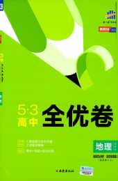 2021年5·3高中全优卷高二地理上册选修1湘教版