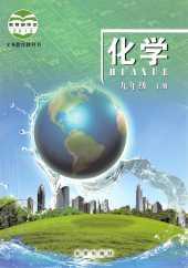 2021年教材课本九年级化学上册北京课改版