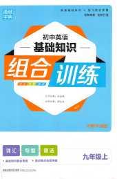 2021年基础知识组合训练九年级英语上册沪教牛津版