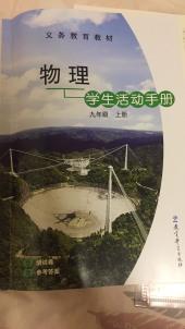 2020年学生活动手册九年级物理上册通用版