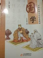 九年级-语文-上册-国学-北京版