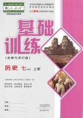 2021年基础训练(河南专版)七年级历史上册人教版
