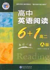 2020年高中英语阅读6+1(A版)高二英语必修1通用版