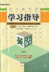2019年学习指导英语必修5北师大版大象出版社