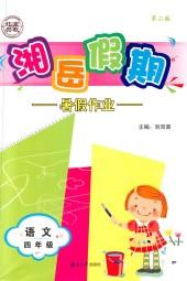 2020年湘岳假期暑假作业四年级语文人教版湖南大学出版社