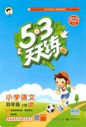 2021年5.3天天练四年级语文上册人教版