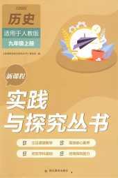 2021年实践与探究丛书九年级历史上册人教版