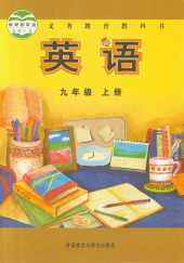 2021年教材课本九年级英语上册外研版
