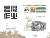 2021年暑假作业五年级语文人教版安徽少年儿童出版社