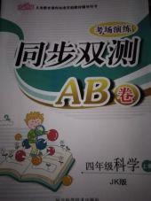 2019年同步双测AB卷四年级科学上册教科版