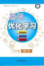 2020年暑假优化学习八年级科学通用版中国和平出版社