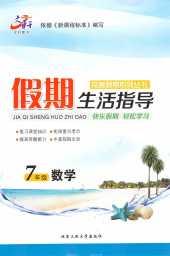 2021年假期生活指导七年级数学人教版北京工业大学出版社