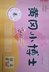 2021年黄冈小博士六年级语文上册人教版