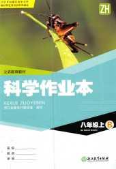 2020年科学作业本八年级科学上册浙教版