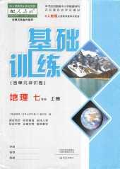 2021年基础训练(河南专版)七年级地理上册人教版