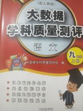 2021年数据学科质量测评九年级语文上册人教版