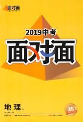 2019年中考面对面九年级地理湘教版