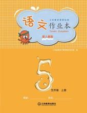 2021年语文作业本五年级语文上册人教版