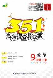 2021年351高效课堂导学案(荆州专版)九年级数学上册