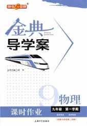 2021年金典导学案(上海专版)九年级物理上册