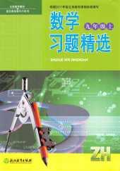 2020年数学习题精选九年级数学上册浙教版