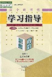 2020年学习指导思想政治必修4人教版大象出版社河南