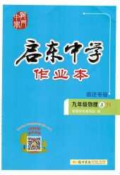 2021年启东中学作业本(宿迁专版)九年级物理上册江苏版