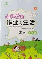 2021年暑假作业与生活五年级语文全册通用版