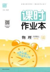 2021年课时作业本(江苏专版)九年级物理上册苏科版