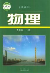 2019年教材课本九年级物理上册科粤版