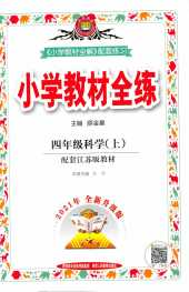2021年小学教材全练四年级科学上册江苏版